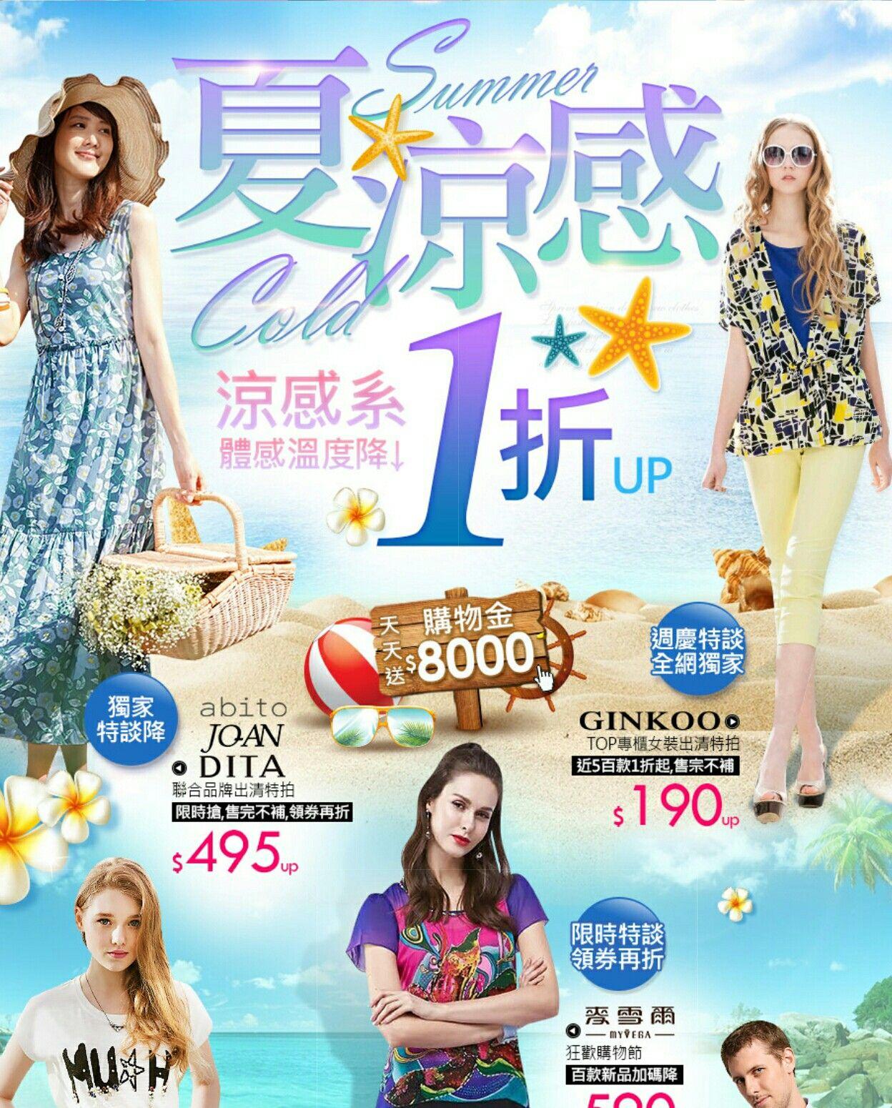 夏季女裝促銷活動頁面設計欣賞
