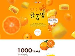 香橙派 好口味