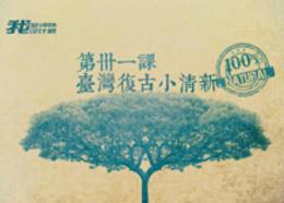 台湾复古小清新