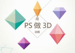 用PS做3D動畫