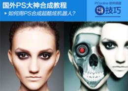 国外PS大神合成超炫机器人