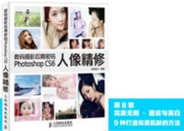 《数码摄影后期密码 Photoshop CS6人像精修》图书内容分享1