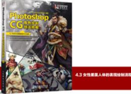 《Photoshop CG角色繪制技法精解》圖書內容分享1