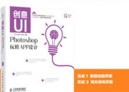 《创意UI——Photoshop玩转APP设计》图书内容分享1
