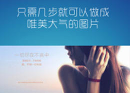 天貓/淘寶 電商海報設計教程