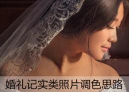 婚礼记实类照片调色思路
