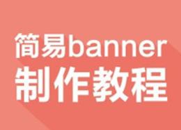 ps教程:超小白級banner制作教程