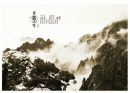 photoshop打造一幅泼墨中国风画卷效果