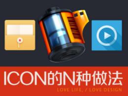 icon的N種做法