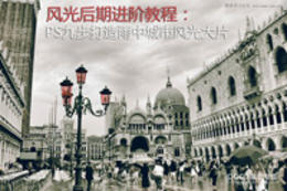 Photoshop調出城市風光照片驚艷的冷色效果