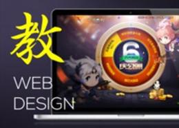 Photoshop设计时尚大气的网页公测活动页面