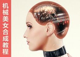 PS美女機器人合成教程