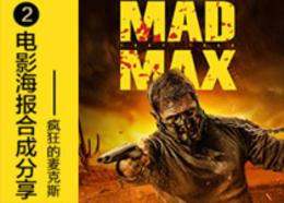 Photoshop合成创意的疯狂的麦克斯电影海报
