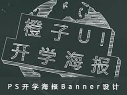 PS开学海报Banner设计