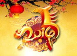 Photoshop制作一张华丽大气的2014新年贺卡