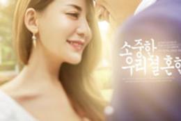 PS调出梦幻唯美的外景光效韩式婚纱照效果调色教程