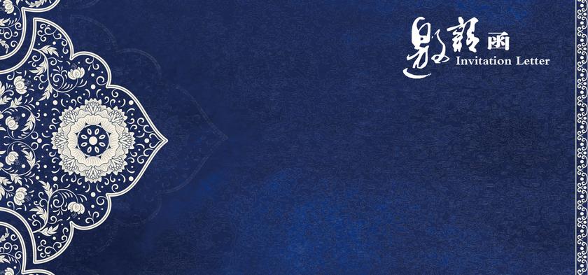 蓝色复古大气邀请函海报背景,来自爱设计http://www.asj.com.cn