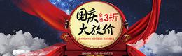 蓝色星空国庆节banner