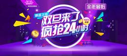 元旦圣誕特惠背景banner