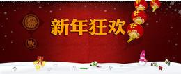 2016元旦新船新年中國紅背景