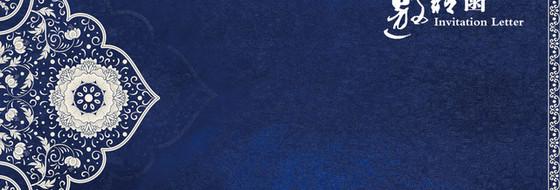藍色復古大氣邀請函海報背景