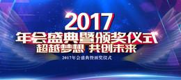 2017年颁奖仪式商务