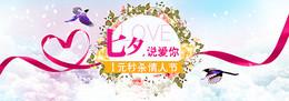 七夕浪漫情人节banner