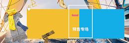 黄色背景蓝色方框服装女鞋饰品包包预售专场店铺背景