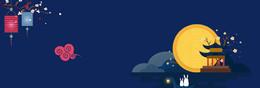 紫色夜空扁平复古中秋节月饼促销海报背景