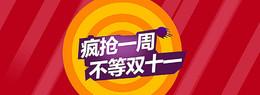 双11炫彩banner背景