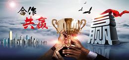 企业文化合作共赢海报