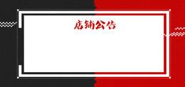 国庆中秋放假通知店铺公告banner