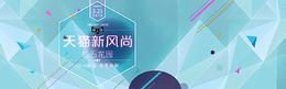 天猫新风尚淘宝海报