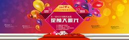 紫色梦幻家具类周年庆banner