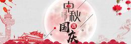 中秋国庆大气简约中国风banner