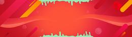 家装节几何渐变红色海报背景