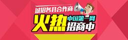 红色招商海报banner背景