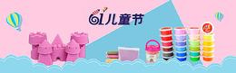 61儿童节生活用品banner