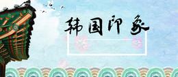 韩国旅游蓝色banner背景
