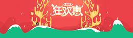 圣诞狂欢惠扁平背景banner