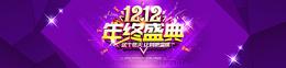 几何梦幻紫色双十二年终盛典背景