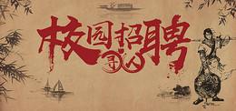 中国风浅色校园招聘会海报背景