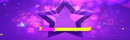 紫色梦幻五角形背景