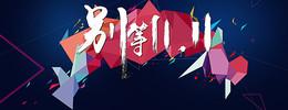 双11创意banner背景