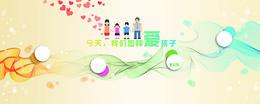 家庭教育展板图片