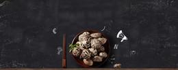 美食俯视图香菇黑板纹理黑色banner