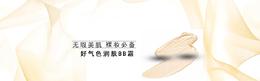 黄色质感气垫BB霜Banner