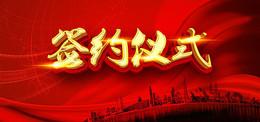 红色签约仪式背景
