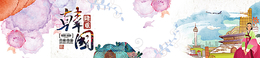旅游韩国手绘卡通彩色背景