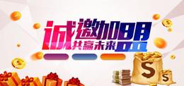 诚邀加盟共享未来背景banner